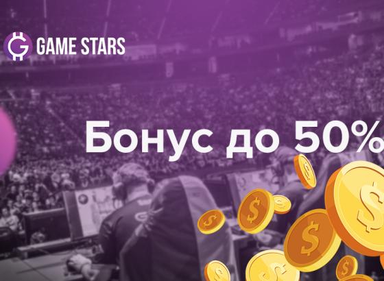 Game Stars Повторит