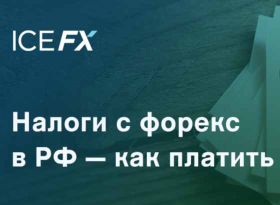 Налог трейдера форекс analogue devices inc