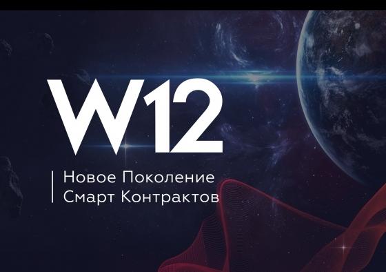 Платформа W12 создает