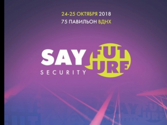 Бизнес-форум «SayFuture: