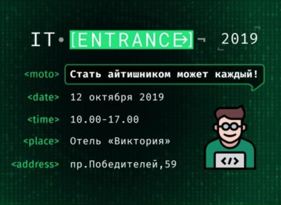 12 октября в Минске