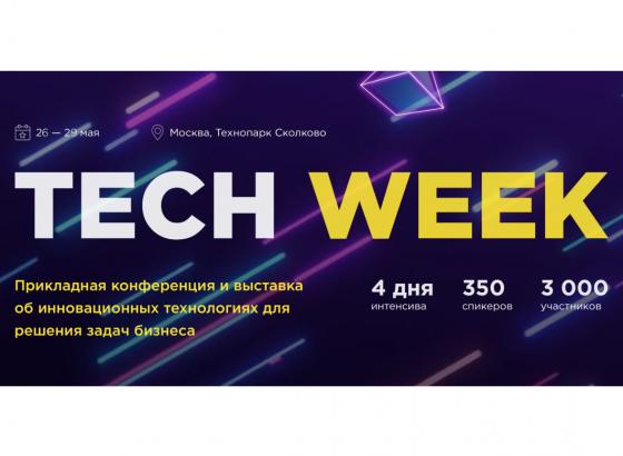 C 26 по 29 мая в Москве