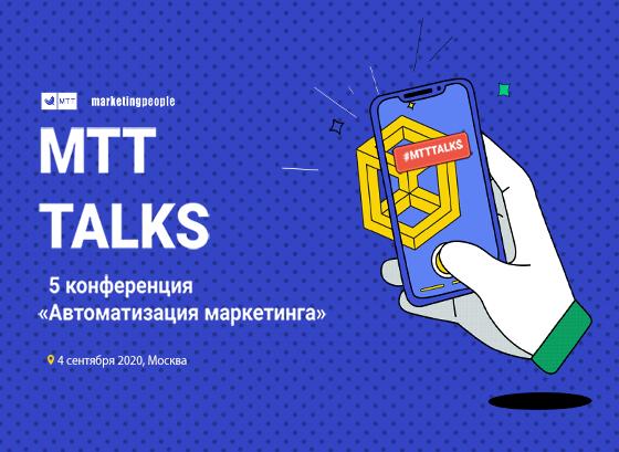 MTT Talks – пятая