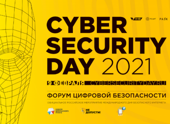 Cyber Security Day 2021