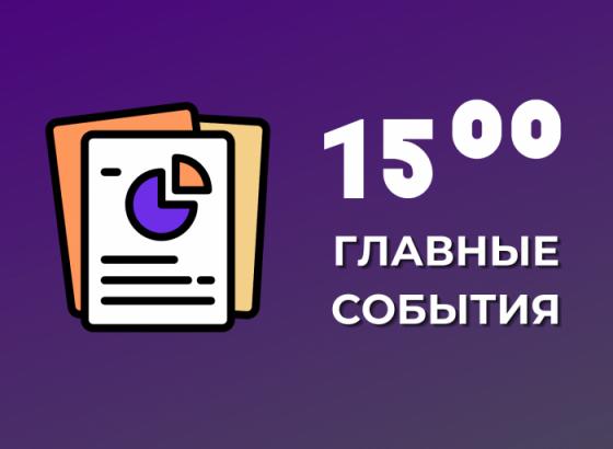 Главные события к 15:00