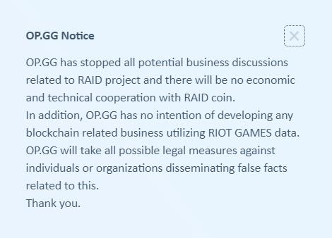 Проект RAID остался без