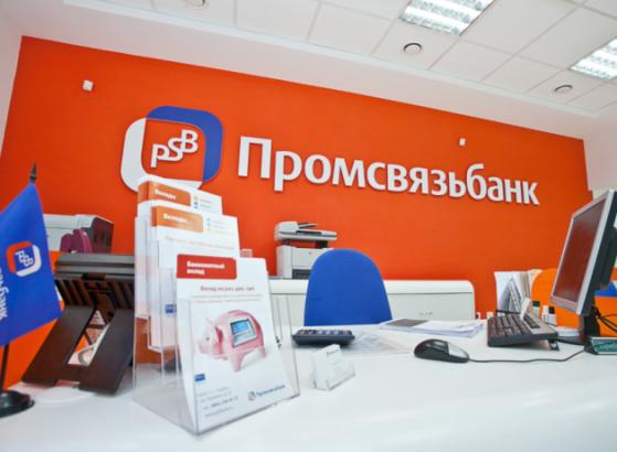 Что делать клиентам Промсвязьбанка после санации?