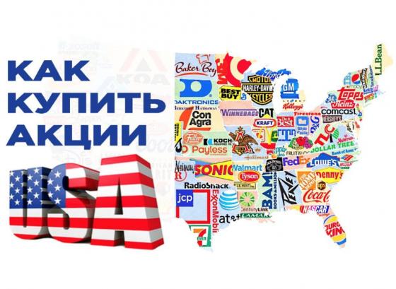 Как купить американские