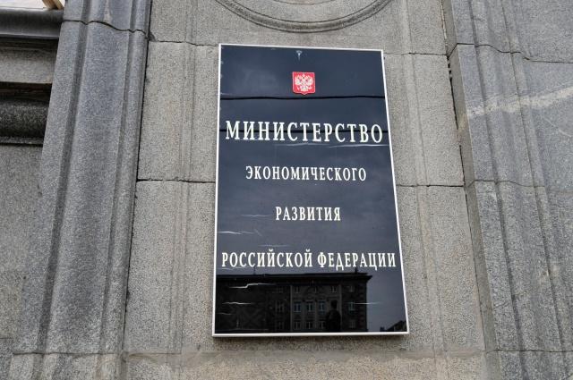 МЭР: рубль продолжит