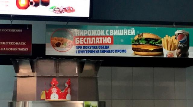 ФАС оштрафует Burger