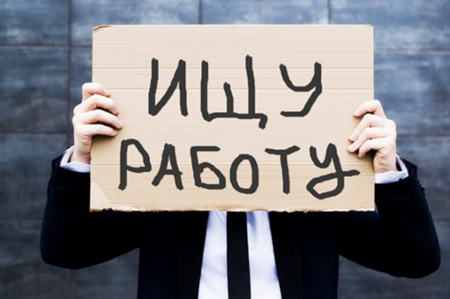 Минтруд: в РФ