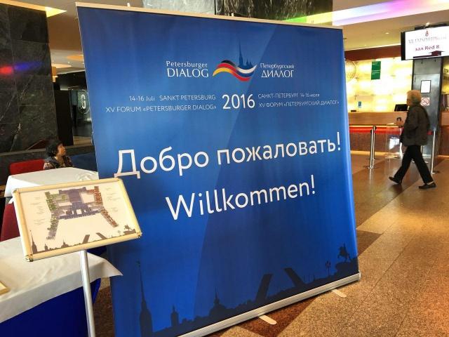 Улюкаев: РФ и ФРГ