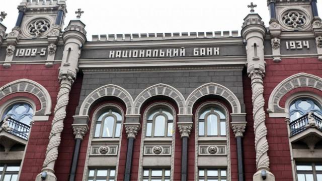 Нацбанк Украины снижает
