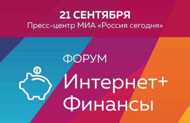 Форум «Интернет+Финансы»