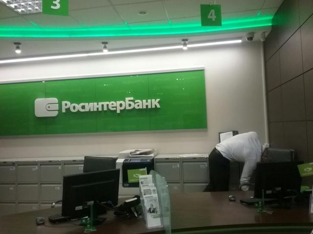 Росинтербанк прекратил