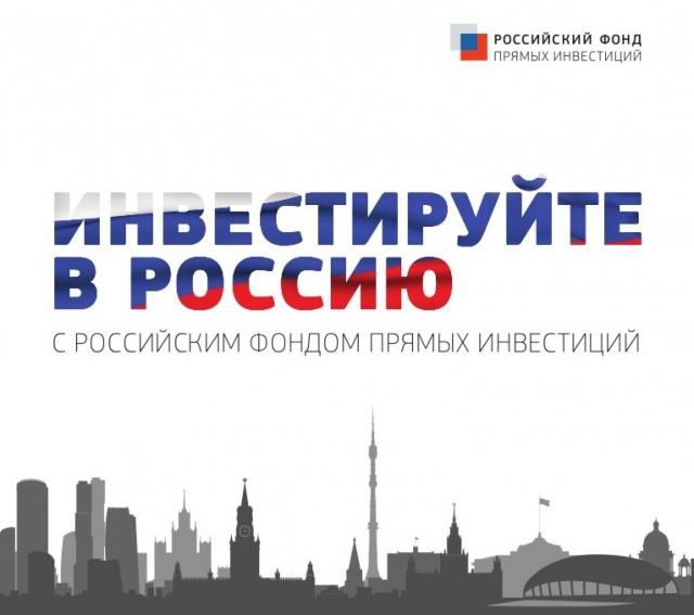 РФПИ и Корпорация МСП