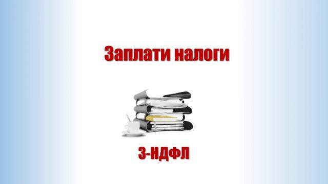 ФНС: заплати налоги с