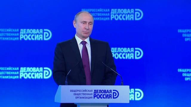 Путин: свобода бизнеса -