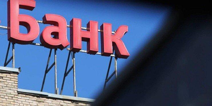 Банки РФ увеличили