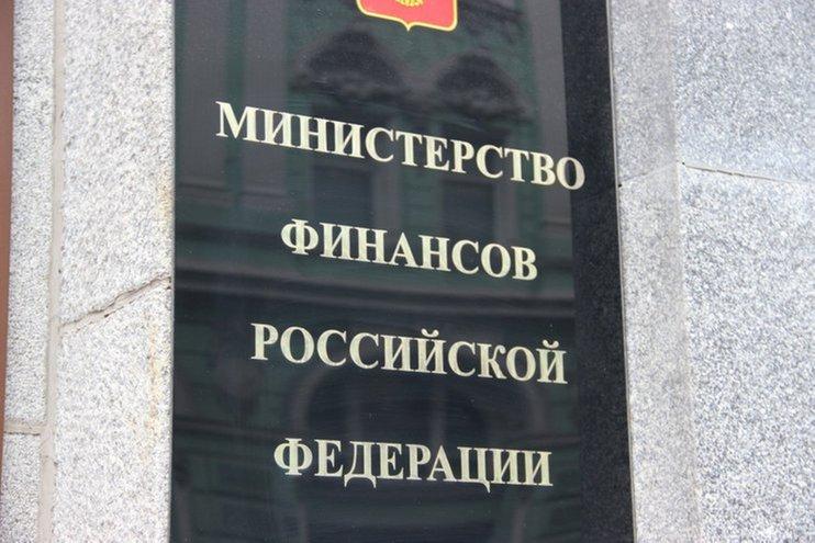 Российский Минфин