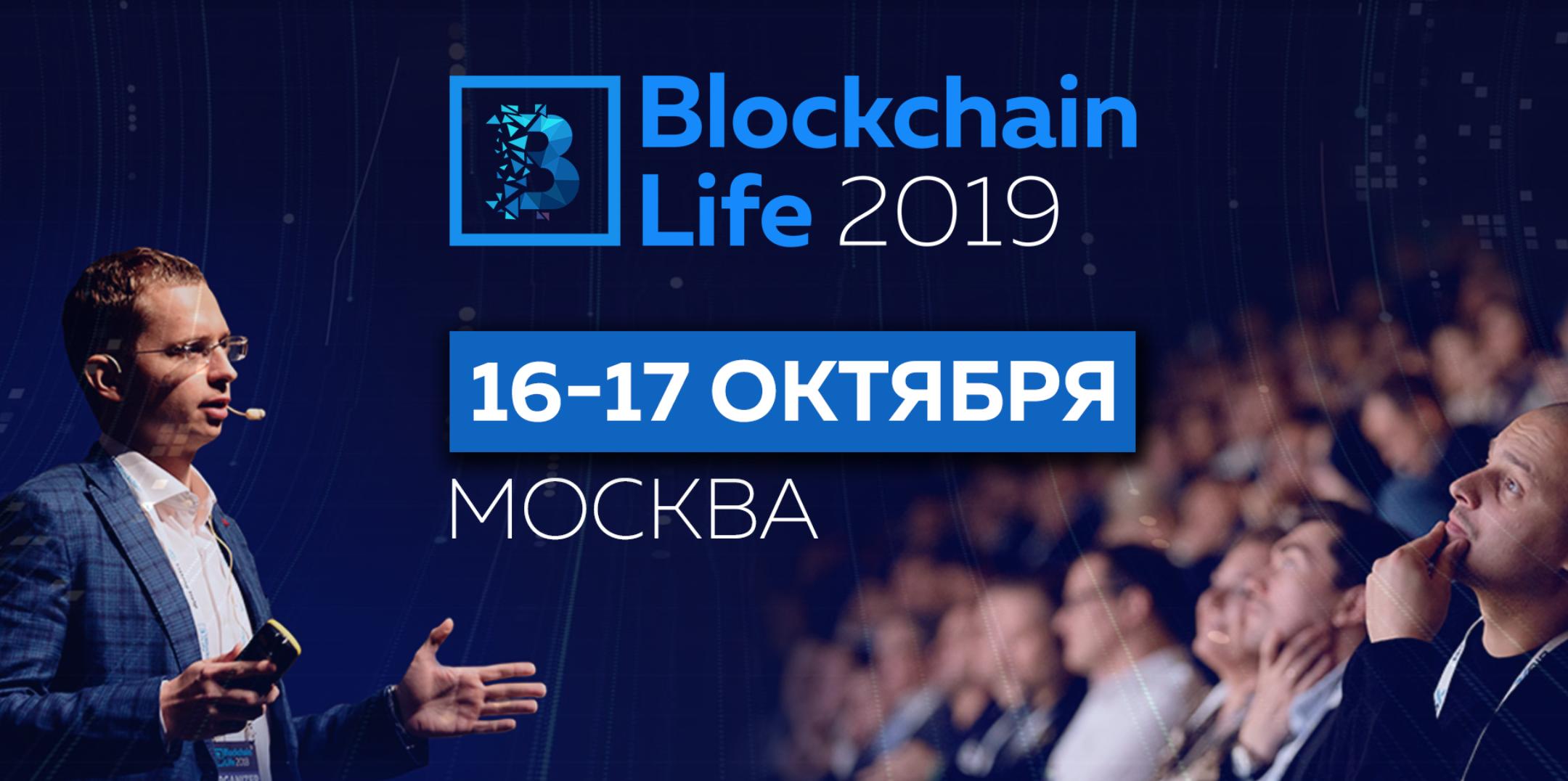 Форум Blockchain Life в Москве собирает 6000 участников и топ...