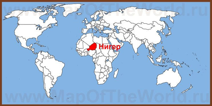 Нигер пригласил
