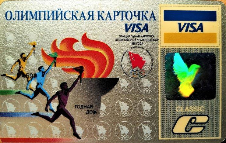 Олимпийская Visa СССР