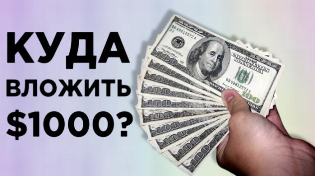 Куда вложить $1000?