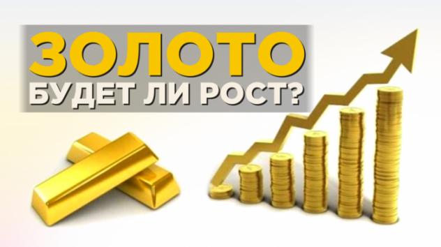 Цена на золото, акции X5