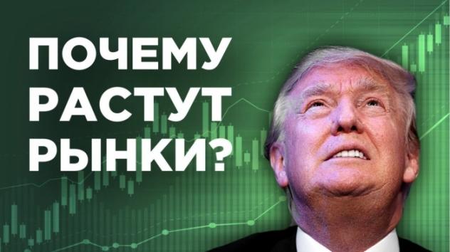 Рынки на максимумах,