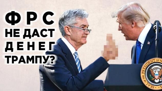 Чего ждать от ФРС