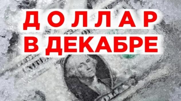 Прогноз курса доллара на