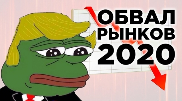 Обвал рынков в 2020,