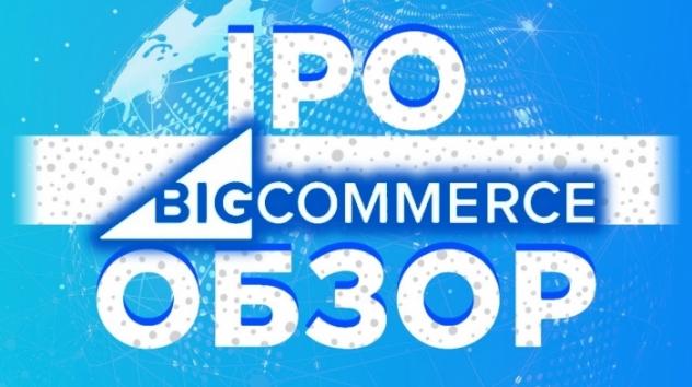IPO BigCommerce: стоит