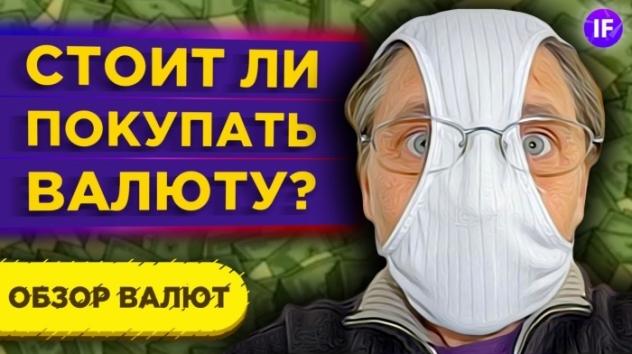 Рубль остался без