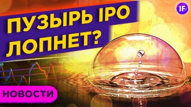 Угроза IPO-мании,