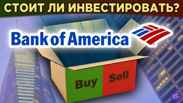 Акции Bank of America