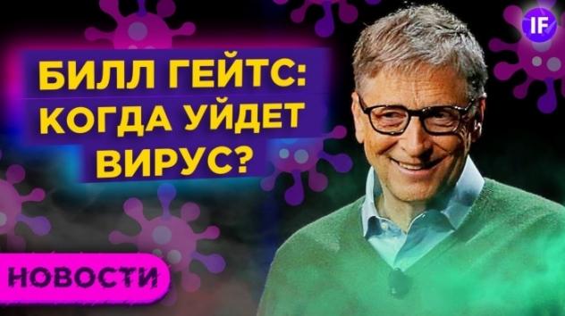 Билл Гейтс о пандемии,