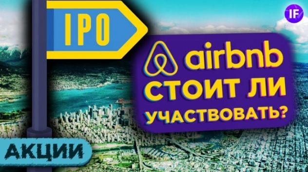 IPO Airbnb: стоит ли