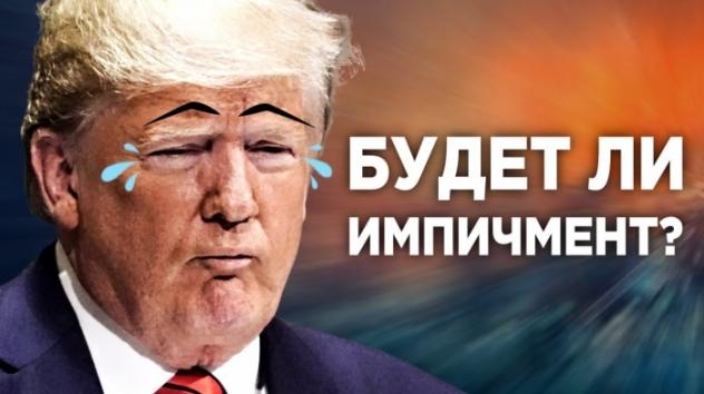 Трамп на грани