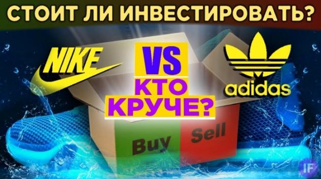 Акции Nike vs. Adidas: