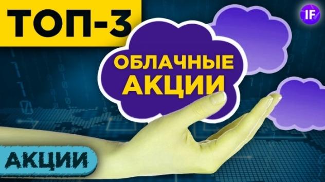 Облачные технологии: 3