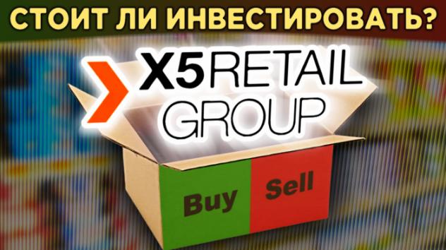 Акции X5 Retail Group