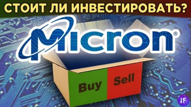 Акции Micron Technology: