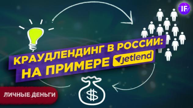 Краудлендинг в России: