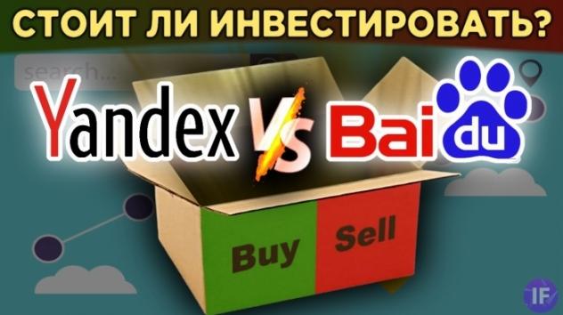 Yandex vs. Baidu: кто