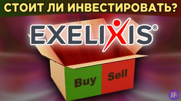 Акции Exelixis (EXEL):