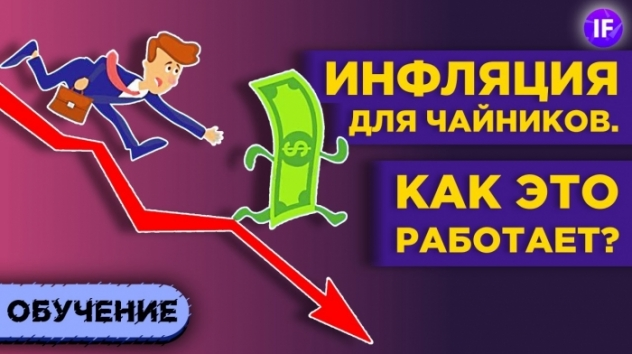 Кризис, инфляция и