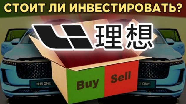 Акции Li Auto (LI):