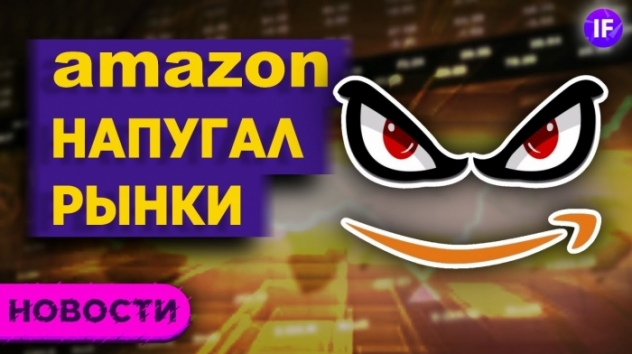 Страсти по Amazon, США